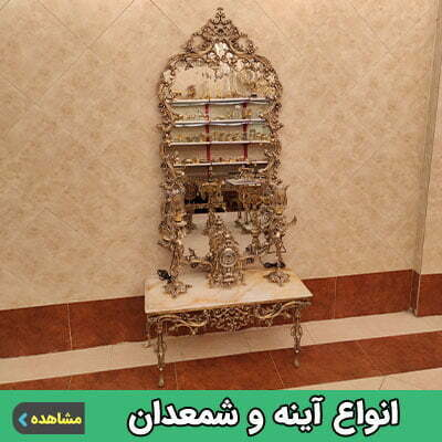 انواع آینه شمعدان برنز عروس