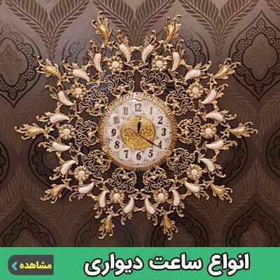 انواع ساعت دیواری برنزی