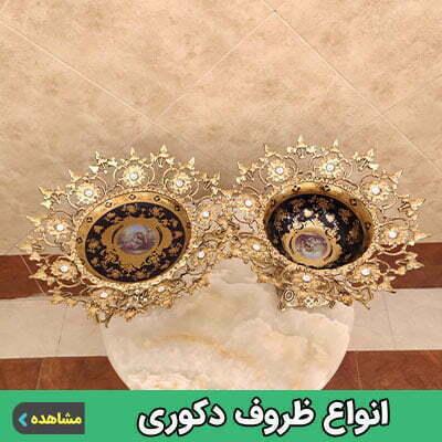 انواع ظروف برنزی دکوری و تزئینی